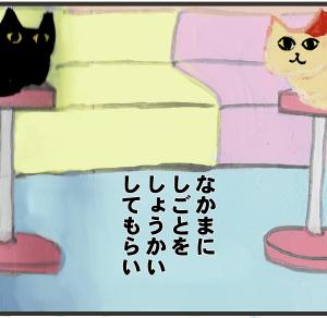うちゅうからきたねこ第八話(4コマ絵本)