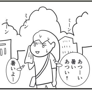 かんちがい(4コマ漫画)