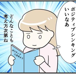 ポジティブシンキング(4コマ漫画)