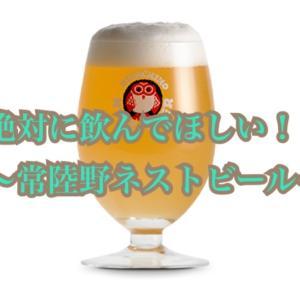 【ビール】絶対に飲んで欲しい茨城の地ビール〜常陸野ネストビール〜