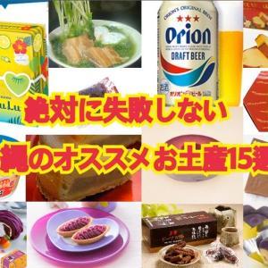 絶対に失敗しない沖縄のおすすめお土産15選!!王道からマイナーまで!