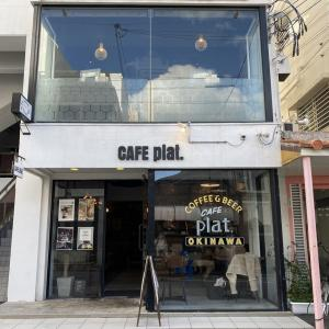 那覇市のパラダイス通りに新カフェOPEN!「CAFE plat.」