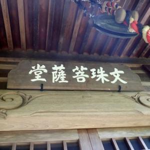 文殊菩薩堂と不老山展望台