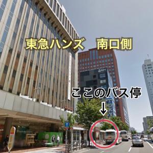 【乗換なしバス一本】札幌駅から羊ヶ丘展望台までの行き方