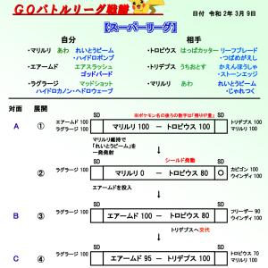 『ポケモンGO』-バトルフィールドへ!-(3)