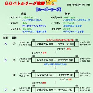 『ポケモンGO』-バトルフィールドへ!-(4)