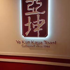 ☆Ya Kun  Kaya  Toast☆