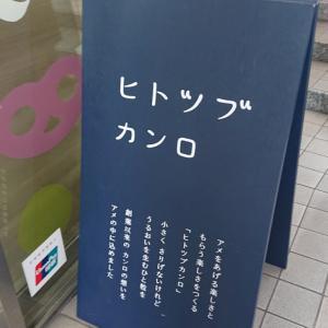 ☆ヒトツブカンロ☆