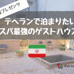 【HI TEHRAN HOSTEL】非常に快適でコスパ最強なテヘランのゲストハウスに迫る!