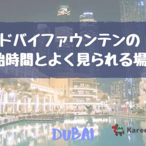【UAE旅】ドバイ・ファウンテンの噴水ショーの時間とよく見られる場所