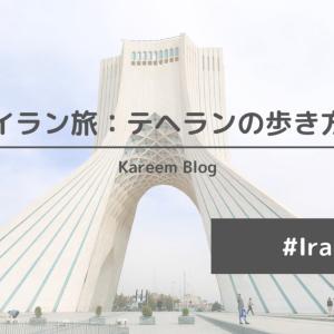 【イラン旅行】イラン革命の震源地・テヘランの歩き方