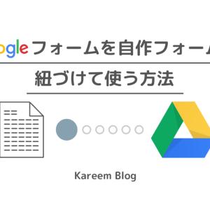 Googleフォームを自作フォームに紐付けする方法