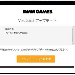 DMMGamePlayerのアップデートが終わらない時の対処法