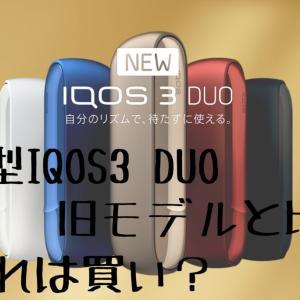 IQOS3 DUOとIQOS3を比較。これこそが求めていた形!