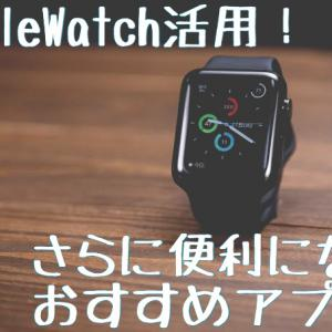 AppleWatchをさらに活用!おすすめアプリ8選。