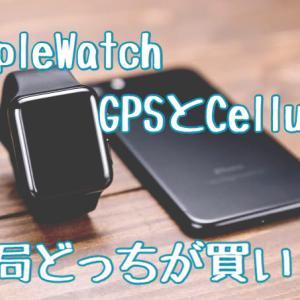 Apple WatchのGPSモデルとCellularモデル。使用目的に応じた選び方。