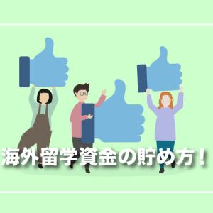 海外留学資金の貯め方!2ヶ月で50万円を稼いだ方法を公開!