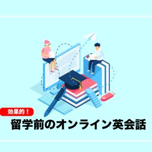留学準備にオススメのオンライン英会話5選!【無料特典アリ!】