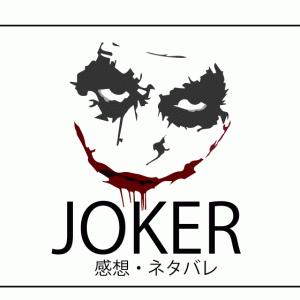 映画「ジョーカー」感想・ネタバレまとめ。社会問題になった理由とラストシーンの考察。