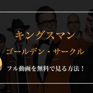 映画「キングスマン:ゴールデン・サークル」のフル動画を無料で見る!あらすじと見どころ紹介!