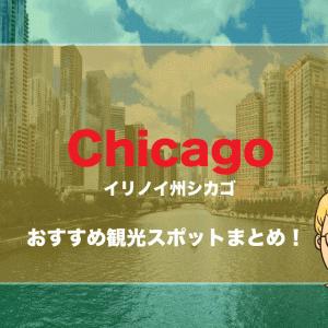 シカゴ観光・グルメおすすめスポット23選まとめ!【米国在住者が選ぶ!】