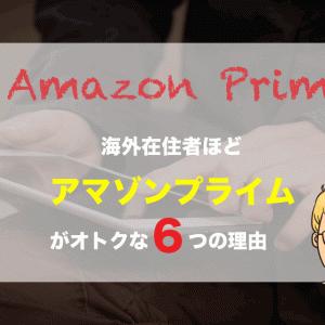 海外在住者こそ日本版アマゾンプライム会員がお得な6つの理由!
