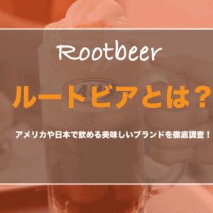 ルートビアとは?アメリカや日本で飲める美味しいブランドを徹底調査!
