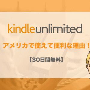 日本のKindle Unlimitedをアメリカで使うと便利!【30日間無料】