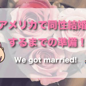 アメリカで同性結婚するまでの準備や日本と違う点!【暴露】
