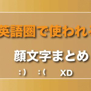 英語で使える顔文字や意味まとめ【コピペでスグ使える!】