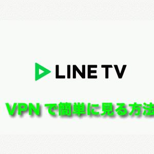 LINE TVを日本からでもVPNで簡単に見る方法!【最新版】