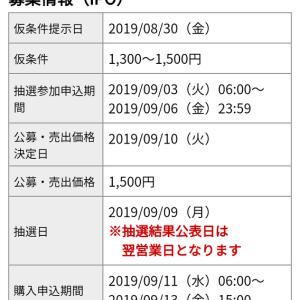 【当選!!】IPO結果〜ギフティ〜