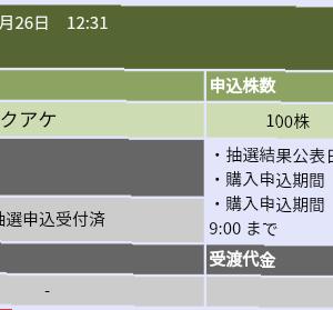 【当選】IPO結果〜マクアケ〜