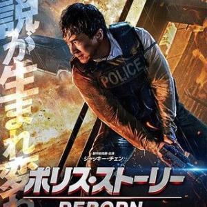映画「ポリス・ストーリー REBORN」はジャッキー初のSFアクション映画