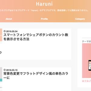 ブログのテーマを「Haruni」に変更して、少しカスタマイズしました