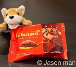 ロッテ 「ガーナ とけ合う2つのショコラ」