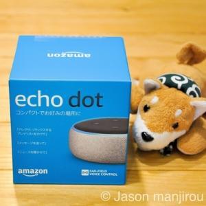 Amazon Echoを使ったら色々と便利だし、なんて言うかSFみたいww