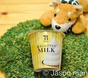セブンプレミアム ゴールド 金のミルクアイスをようやく食べた