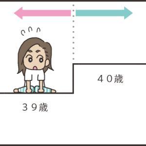 39歳は大阪市の特定不妊治療(体外受精・顕微授精)の助成対象者になれるのか?内容と金額は?