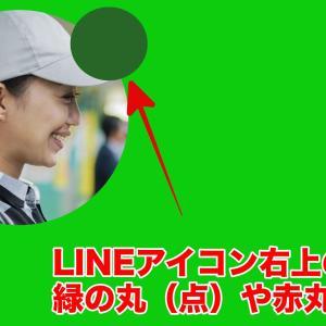 LINEアイコン右上の緑の丸(点)や赤丸は何?消し方はある?
