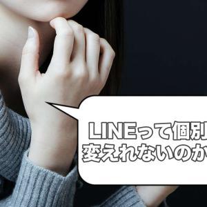 LINEの着信音を個別で変更するオリジナルの方法ってある?