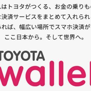 トヨタがキャッシュレス決済に参入!クレジットカードで車買える?