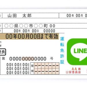 LINEは年齢確認するべき?年齢認証の必要性とできる事について