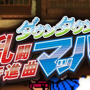 【ダウンタウン乱闘行進曲マッハ】はオンライン・PS4・Switchで出来る!