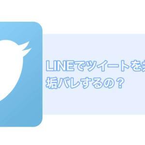 【Twitter】LINEでツイートを共有する方法!垢バレする?