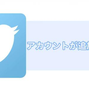 【Twitter】アカウントが複数追加できない時の原因って何?