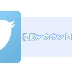 【Twitter】複数アカウントはバレる?バレない為の注意点!