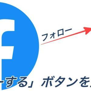 Facebookで「フォローする」ボタンを追加設定する方法!