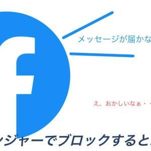 【Facebook】メッセンジャーでブロックするとバレる?