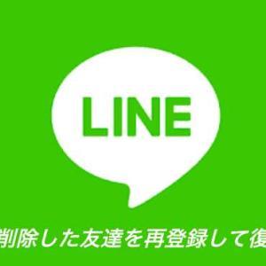 【LINE】ブロック削除した友達を再登録して復活させる方法!